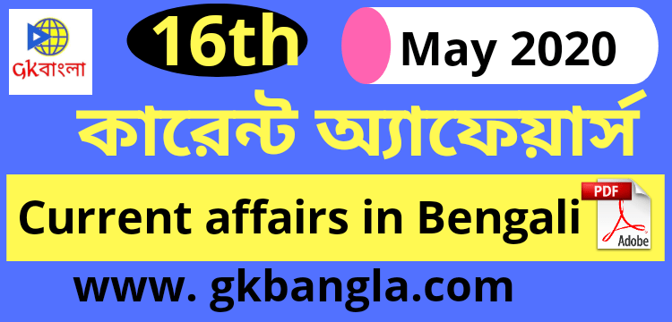16th May Best Current affairs in Bengali [2020]