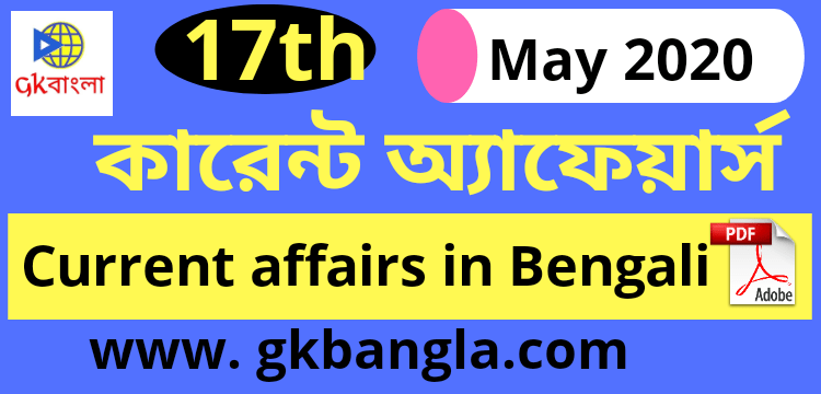 17th May Best Current affairs in Bengali [2020]