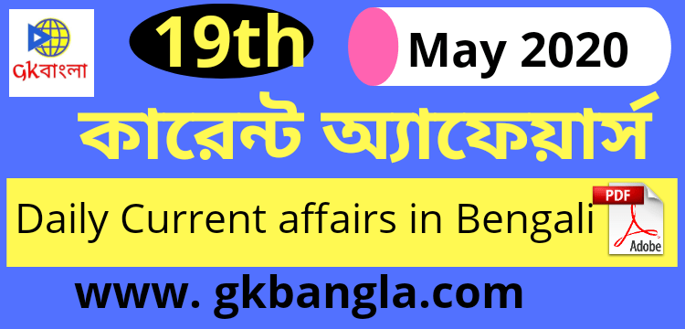 Daily Current affairs in Bengali - 19th May[2020]