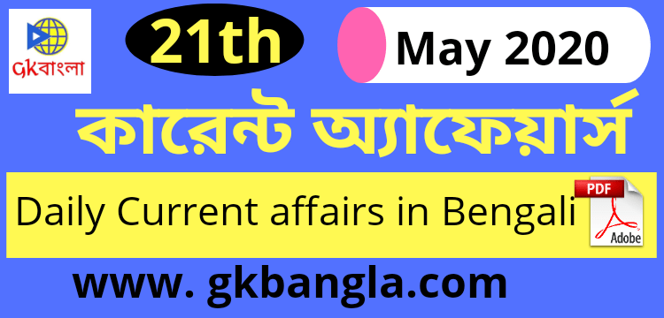 Daily Current affairs in Bengali - 21th May 2020