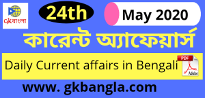Daily Current affairs in Bengali language(2020)