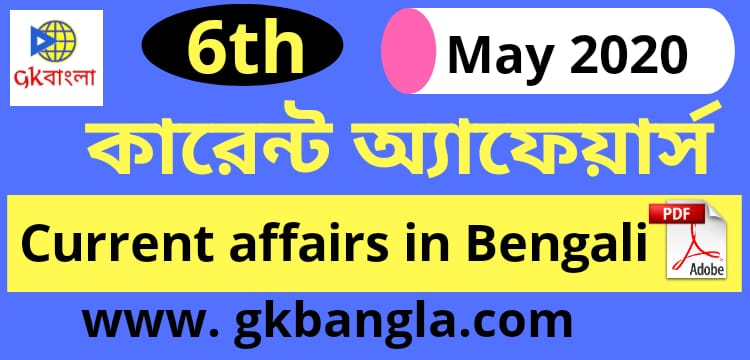 Best current affairs in Bengali (pdf) – 6 May 2020