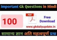 SSC CHSL Gk Questions In Hindi |