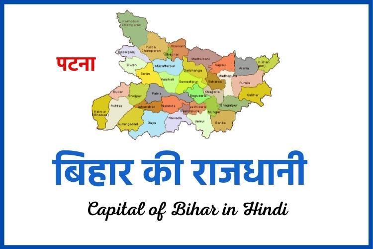 बिहार की राजधानी क्या है - Bihar Ki Rajdhani Kya Hai