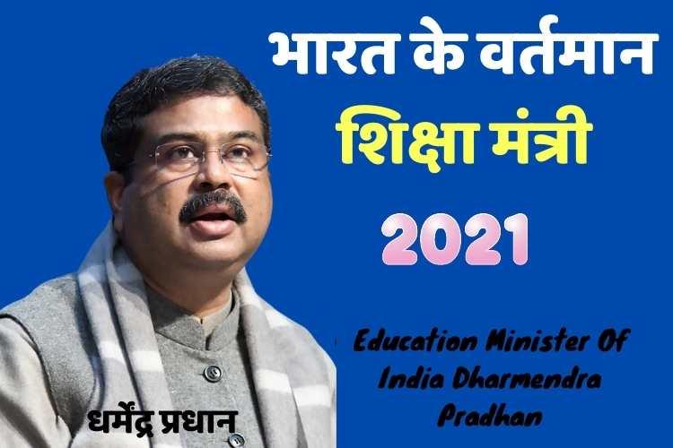 भारत के वर्तमान शिक्षा मंत्री कौन है - Bharat Ke Shiksha Mantri 2021