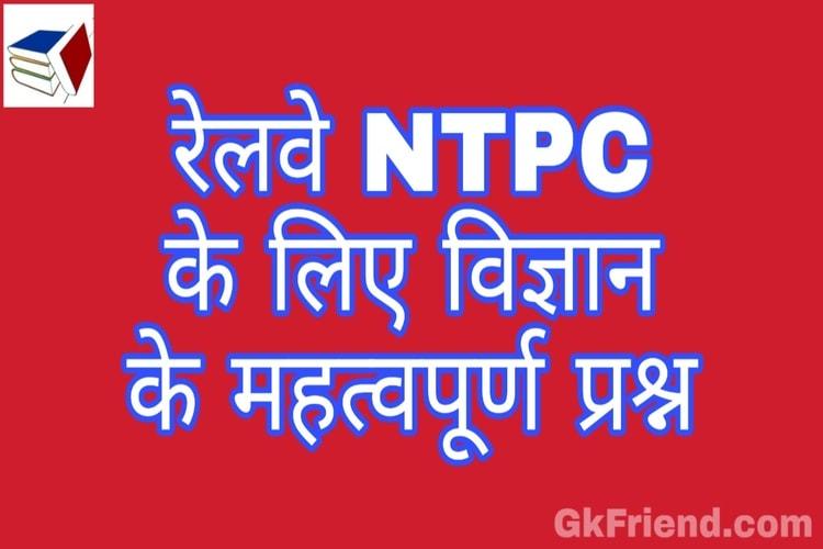 RRB NTPC के लिए भौतिक विज्ञान के 20 महत्वपूर्ण प्रश्न - RRB NTPC Important Questions in Hindi 2019