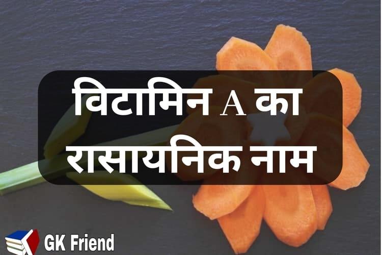 विटामिन A का रासायनिक नाम - Vitamin A ka rasayanik naam in Hindi