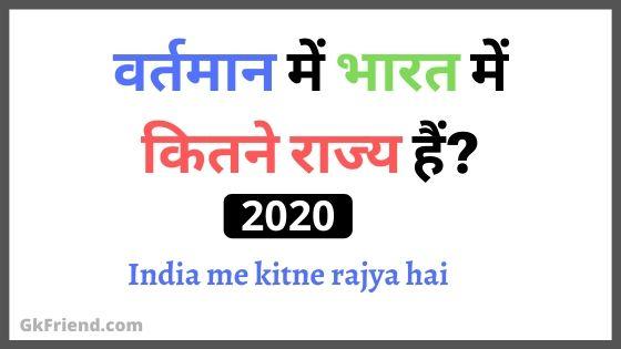 भारत में कितने राज्य हैं - Bharat Mai Kitne Rajya Hai, india me kitne rajya hai