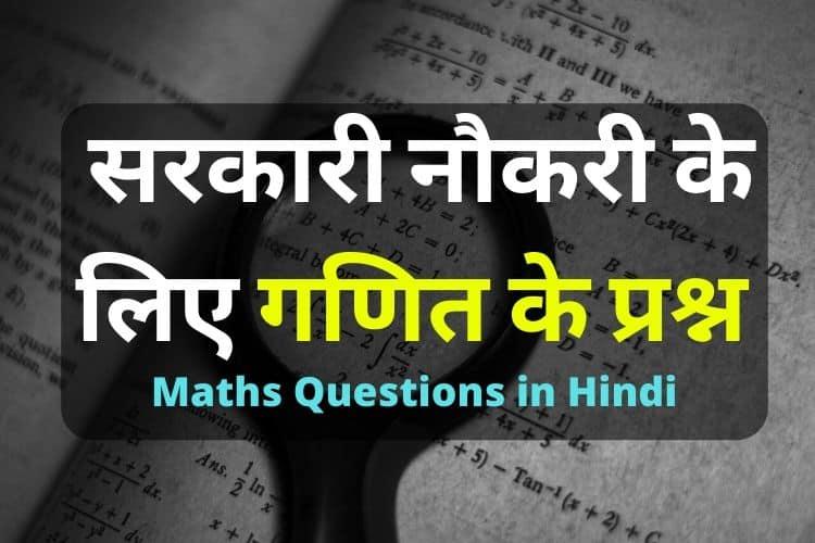 सरकारी नौकरी चाहिए तो पढ़ें Maths Questions in Hindi