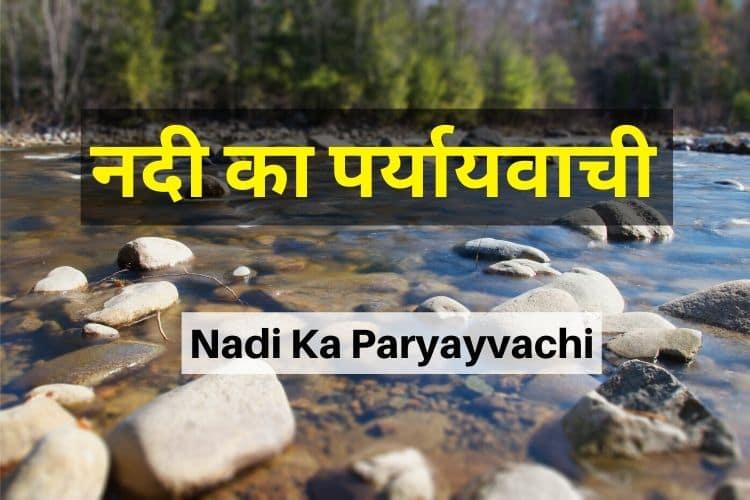 नदी का पर्यायवाची शब्द क्या है? - Nadi Ka Paryayvachi