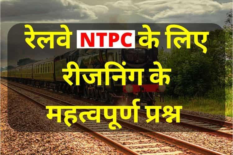 रेलवे NTPC के लिए रीजनिंग के महत्वपूर्ण प्रश्न - Reasoning Questions For Railway Exam in Hindi