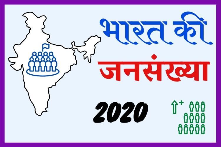 भारत की जनसंख्या कितनी है 2020 में - Bharat ki Jansankhya Kitni hai 2020