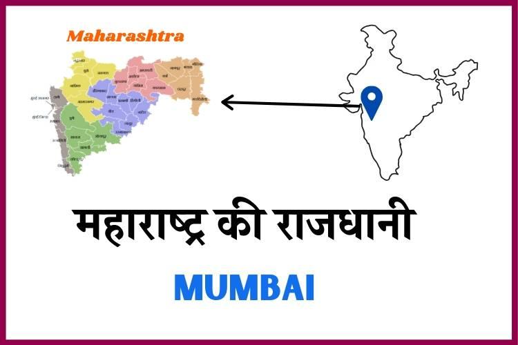 महाराष्ट्र की राजधानी क्या है - Maharashtra ki Rajdhani