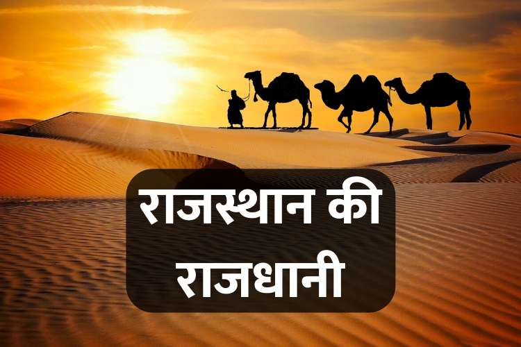 राजस्थान की राजधानी क्या है - Rajasthan Ki Rajdhani