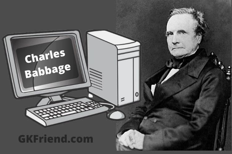 कंप्यूटर का आविष्कार किसने किया?