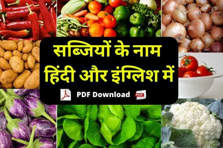 सब्जियों के नाम हिंदी और अंग्रेजी में