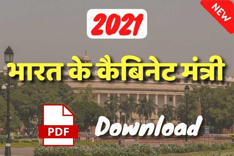 भारत के कैबिनेट मंत्रियों की सूची 2021 - Cabinet Ministers of India List Download in Hindi