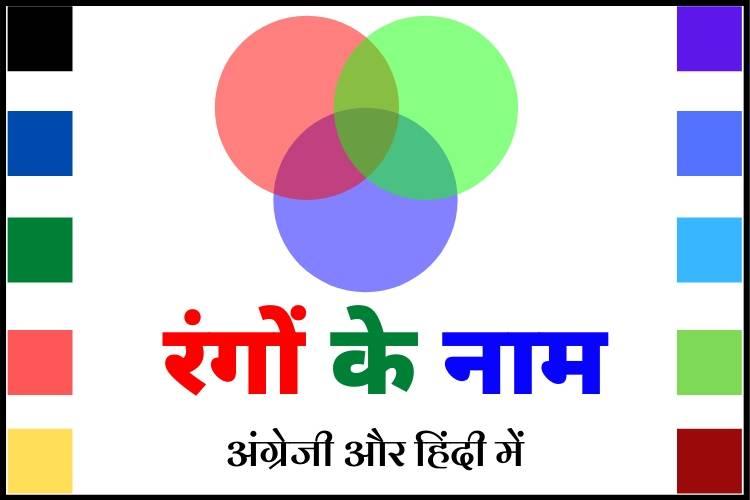 सभी रंगों के नाम हिंदी और अंग्रेजी में - Colors Name in Hindi