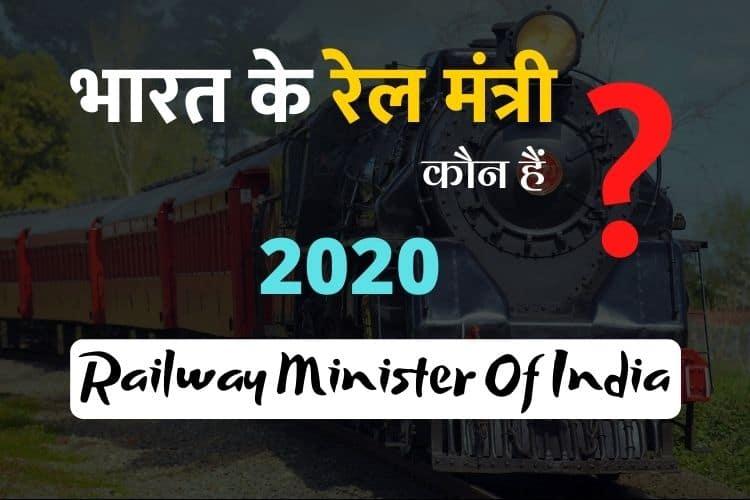 भारत के रेल मंत्री कौन हैं 2020 - Bharat Ke Rail Mantri Kaun Hai 2020