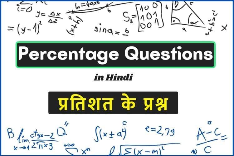 [IMP] प्रतिशत के महत्वपूर्ण 20 प्रश्न - Percentage Questions PDF in Hindi