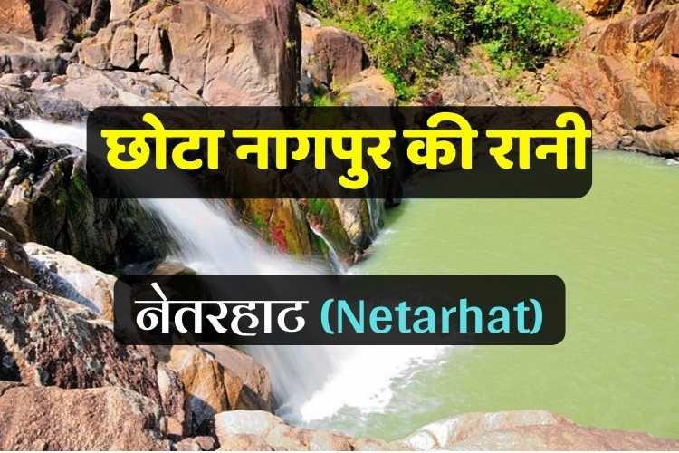 छोटा नागपुर की रानी किसे कहते हैं - Chhota Nagpur Ki Rani Kya Hai
