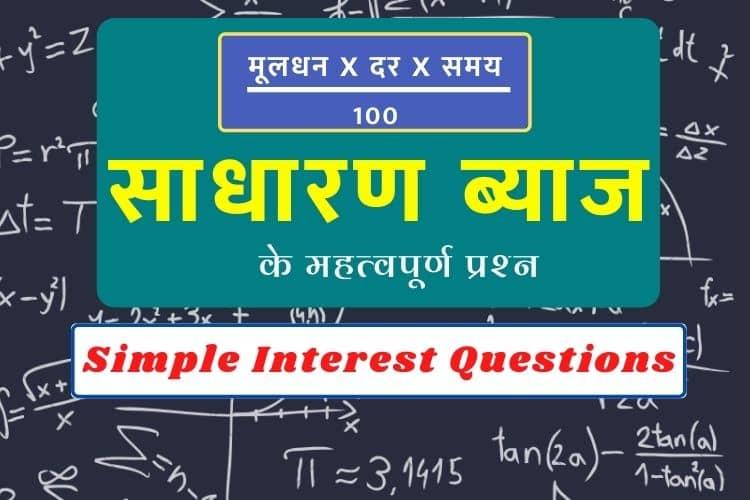 साधारण ब्याज के महत्वपूर्ण प्रश्न - Simple Interest Questions in Hindi