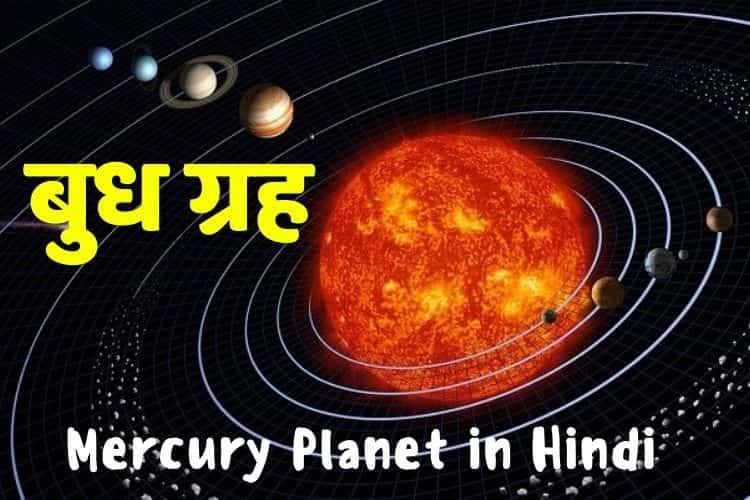 बुध ग्रह किसे कहते हैं - Mercury Planet in Hindi