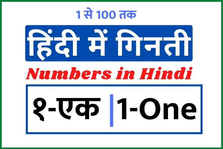 hindi me ginti, counting in hindi