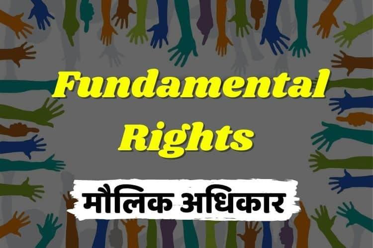 फंडामेंटल राइट्स इन इंडिया इन हिंदी - Fundamental Rights in Hindi