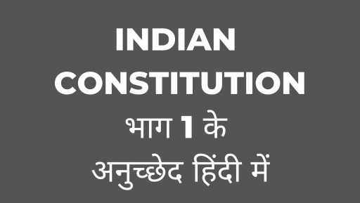 INDIAN CONSTITUTION PART 1 ARTICLE