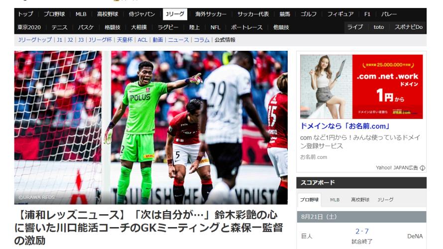 鈴木彩艶の第3GKとしての東京五輪。今後の大きな飛躍に期待!