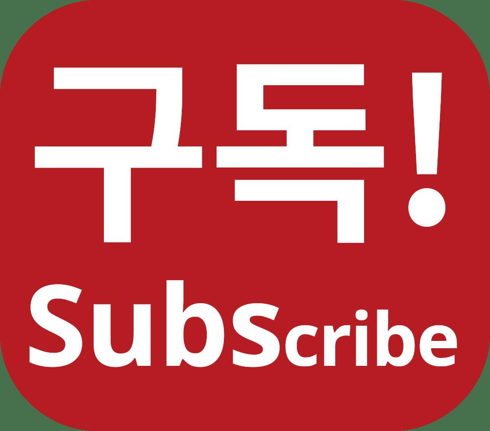 GKKmon.com_개꿀몬_고화질_한영_구독버튼_Subscribe_button_d