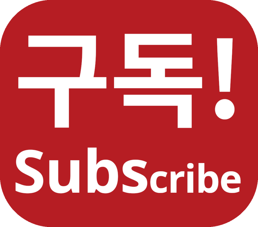 GKKmon.com_개꿀몬_고화질_한영_구독버튼_Subscribe_button_d.png