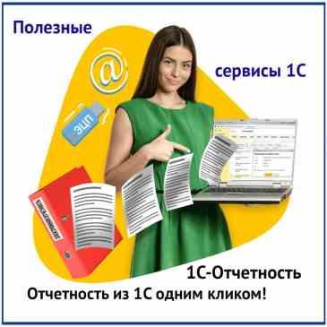 Сервис «1С-Отчетность»: отчетность из 1С одним кликом