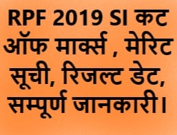RPF 2019 SI