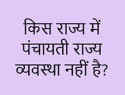 kis rajya me panchayati raj vyavastha nahi hai