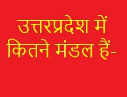 उत्तरप्रदेश में कितने मंडल हैं uttarpradesh me kitne mandal hai
