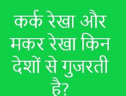 कर्क रेखा और मकर रेखा किन देशों से गुजरती है  Karka rekha or makar rekha kin desho se gujarti hai