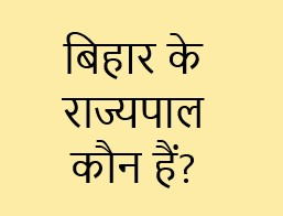 बिहार के राज्यपाल कौन हैं bihar ke rajyapal kon hain