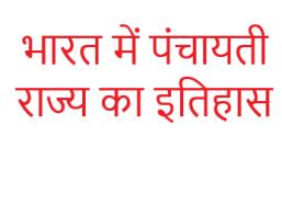 भारत में पंचायती राज्य का इतिहास क्या है? Bharat me panchayati rajya ka itihas kya hai