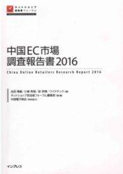 中国EC市場調査報告書2016