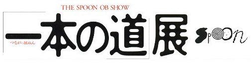THE SPOON OB SHOW 『一本の道』展