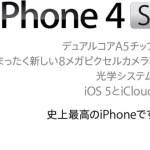 【iPhone4S】iPhone4Sは手のひらの上の未来