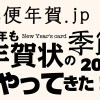 【LIFE】年賀状の準備はお早めに「郵便年賀.jp」と便乗して年賀状デザインご注文受付開始