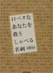 【ペルソナ名刺】column:#004 「ペルソナ名刺」と「言霊名刺」