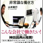 【BOOK】中小企業向け「IT経営のススメ」推薦本 書評:『日本でいちばん社員満足度が高い会社の非常識な働き方』山本 敏行 (著)