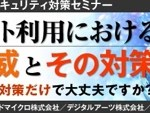 【イベント】インターネット利用における最新の脅威とその対策