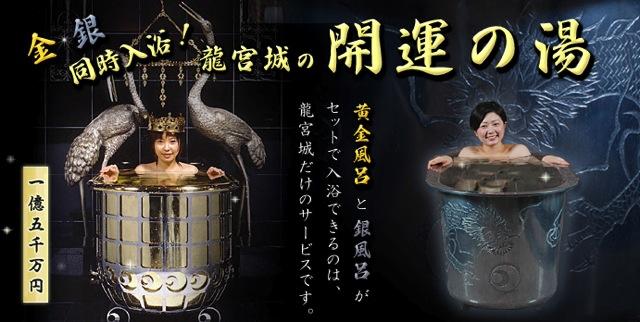 Gold silver bath