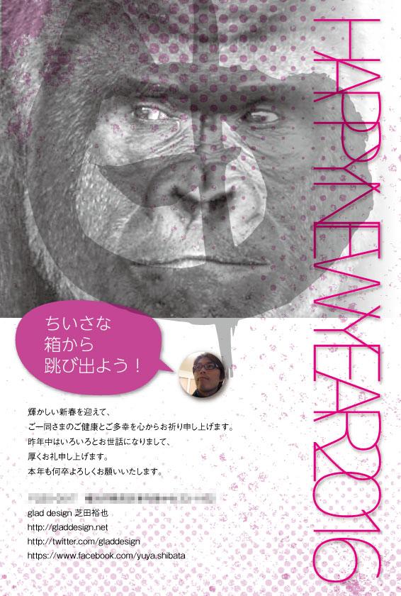 2016_monkey_tate
