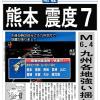 【雑想ノート】平成28年熊本地震 *追記アップデート